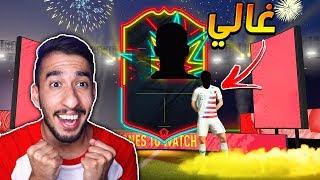 فيفا 20 : تفجير بكجات لاعبين المراقبة ! حصلنا واحد منهم 😍😎 !    FIFA20