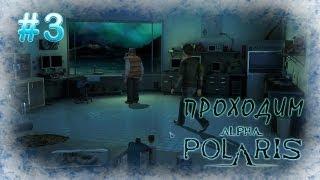 И наступает ночь... - Alpha Polaris: Ужас во льдах - #3