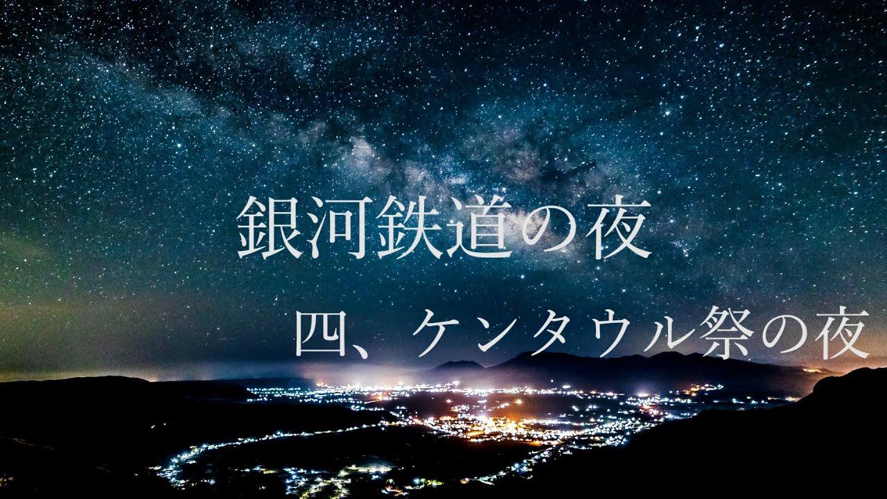 銀河 夜 賢治 宮沢 鉄道 の