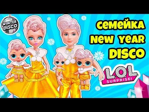 СЕМЕЙКА ЗИМНЯЯ ДИСКОТЕКА ЛОЛ Сюрприз! Мультик Куклы LOL Families Surprise WINTER DISCO