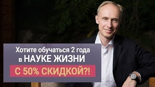 50% скидка на обучение - конкурс «НАУКА ЖИЗНИ» I Олег Гадецкий