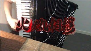 [Accordion]火ノ丸相撲 - OP - FIRE GROUND