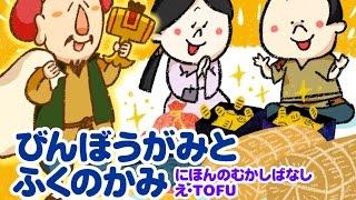 【絵本】貧乏神と福の神【読み聞かせ】日本昔ばなし