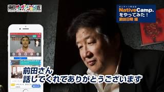 芸能人英会話|前田日明がネイティブキャンプ英会話をやってみた!【オンライン英会話】