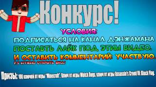 Конкурс на 100 Ключей, AC4 BLACK FLAG, WATCH DOGS