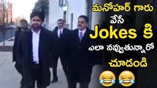 Nadendla Manohar Funny Jokes with Pawan Kalyan || Pawan Kalyan Janasena || Life Andhra TV