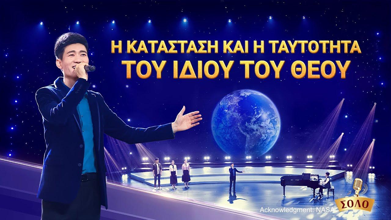 Χριστιανικά Τραγούδια | Η κατάσταση και η ταυτότητα του ίδιου του Θεού