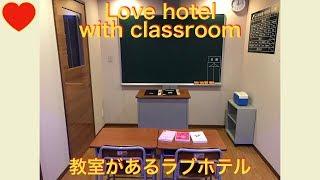 今回紹介しましたラブホテルは「SARA」 Love hotel introduced this tim...