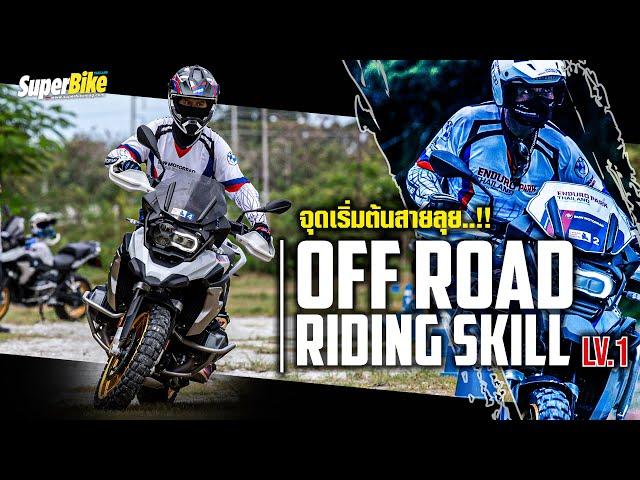 BMW Motorrad Off Road Riding Skill Level 1 เขาสอนอะไรบ้าง ไปดูกัน | SuperBike Thailand