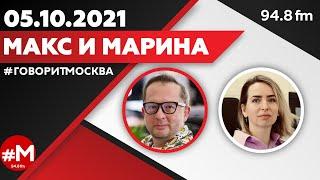 МАКС И МАРИНА 16 05 10 ГОСТИ Екатерина Малышева директор турагентства Тур Мания