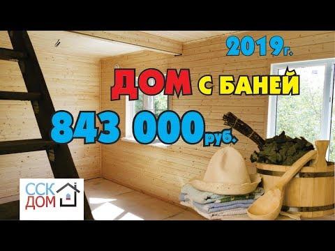 Этапы строительства дома с баней в Самарской области ,СДТ «Дубовый Гай» 2019г.