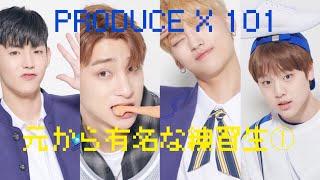 〈PRODCE X 101〉元から有名な練習生 パート1