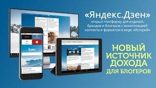 видео Как добавить сайт в Яндекс Дзен