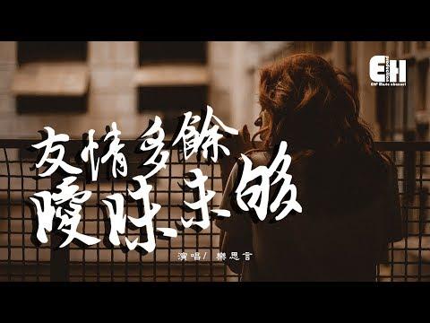 樂思言 - 友情多餘曖昧未夠『感情不是一廂情願就能天長地久。』【動態歌詞Lyrics】
