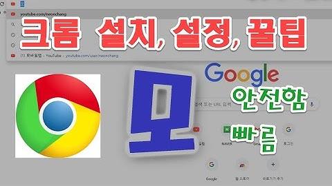 모바일랩 추천 웹브라우저 구글 크롬 설치 방법과 초기 세팅 꿀팁