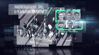 Технологии на страже безопасности