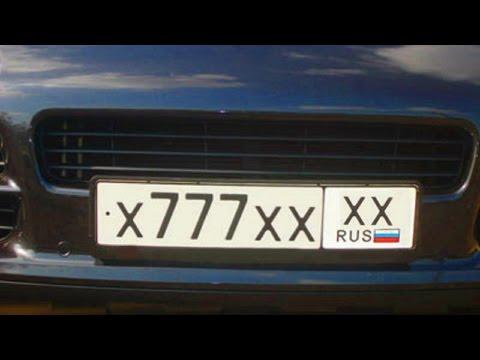 Блатные автомобильные номера в России. Цена понтов?