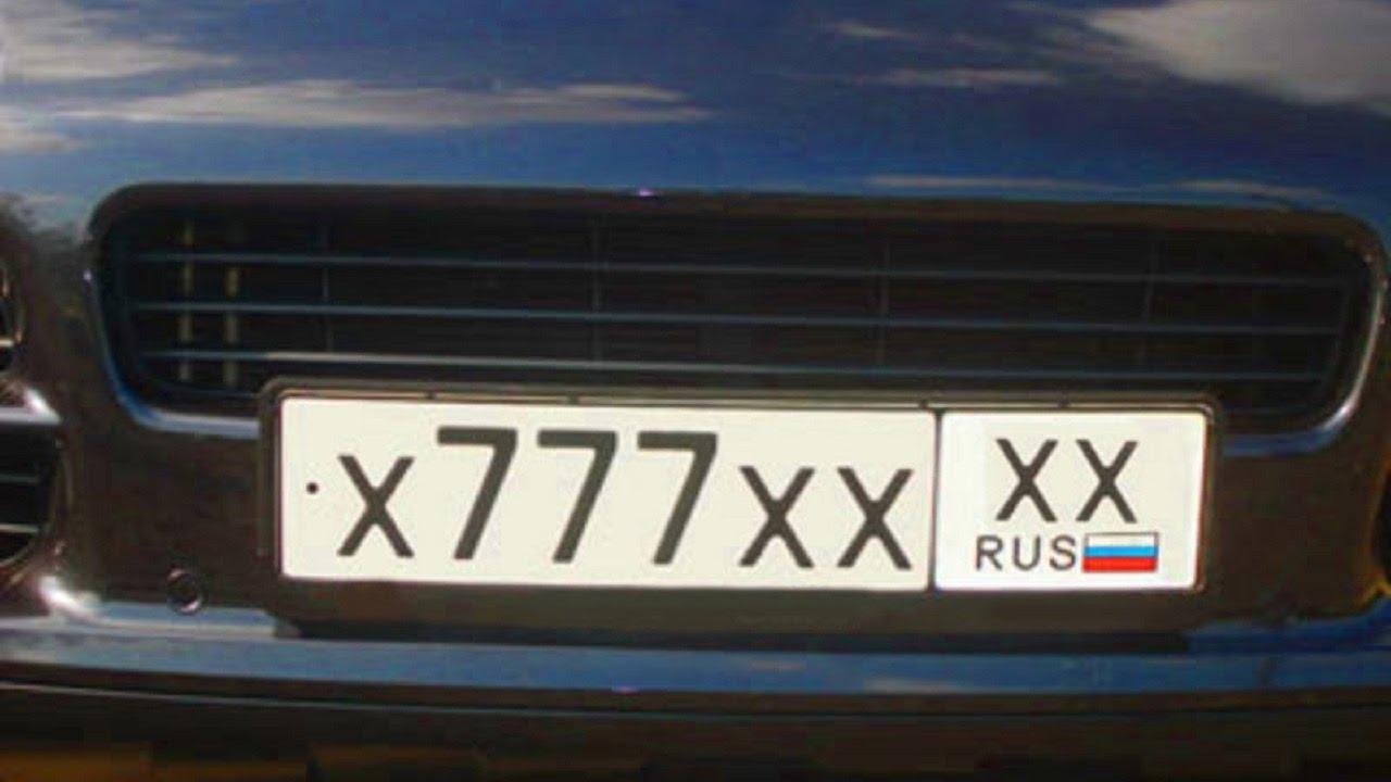 Блатные автомобильные номера в России. Цена понтов? - YouTube
