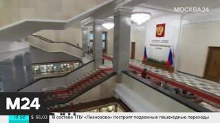 Смотреть видео Депутаты Госдумы переезжают из здания на Охотном ряду - Москва 24 онлайн
