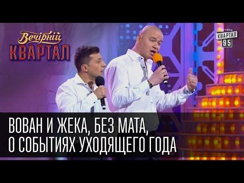 Политический Гангста Рэп. Вован и Жека, без мата, о событиях уходящего года | 31.12.14