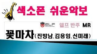 꽃마차 (진방남. 김용임. 신미래) - Alto Sax…