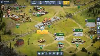 Rail Nation #2  - Почти 2 эпоха