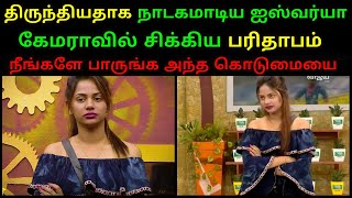 Aishwarya Cheating Caught On Tape | Bigg Boss 2 Tamil