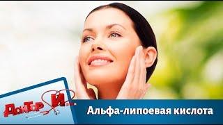 Зачем принимать Альфа-липоевую кислоту | Доктор И