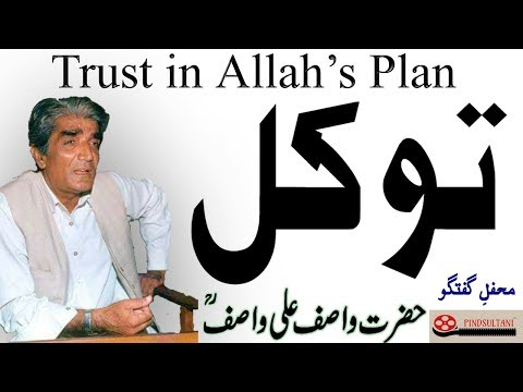 Mehfil e Guftugu Hazrat Wasif Ali Wasif Reh ____ Question 79