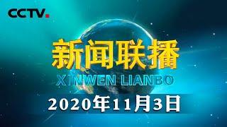 习近平关于《中共中央关于制定国民经济和社会发展第十四个五年规划和二〇三五年远景目标的建议》的说明 | CCTV「新闻联播」20201103 - YouTube