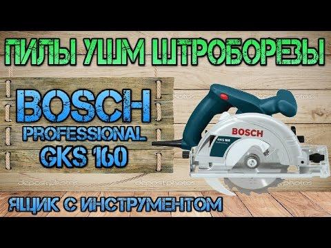 Обзор циркулярной пилы Bosch GKS 160.