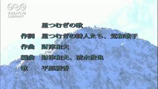 「星つむぎの歌」 平原綾香.
