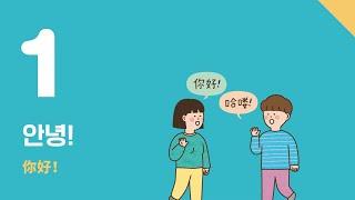 [일단해중국어] 스터디윗미 1과 안녕!  你好!