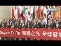 軍民合作 蔡英文:Super TaiRa聯盟帶領 臺灣隊實力升級
