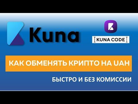 Криптовалютная биржа Kuna. Как вывести средства с помощью куна кода (Kuna Code)