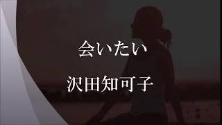 沢田知可子さんの歌った1990年代の名曲「会いたい」を歌ってみました。 他にも「昭和の名曲」「平成の名曲」等というタイトルで名曲をご紹介していますので、是非チャンネル ...