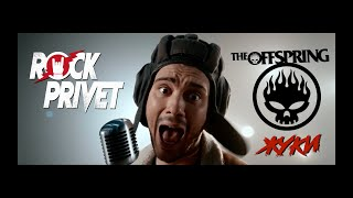 Жуки / The Offspring - Танкист (Cover by ROCK PRIVET)