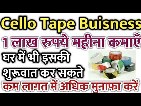 CELLO TAPE MAKING BUSINESS कमाएँ 1 लाख रुपये महीना