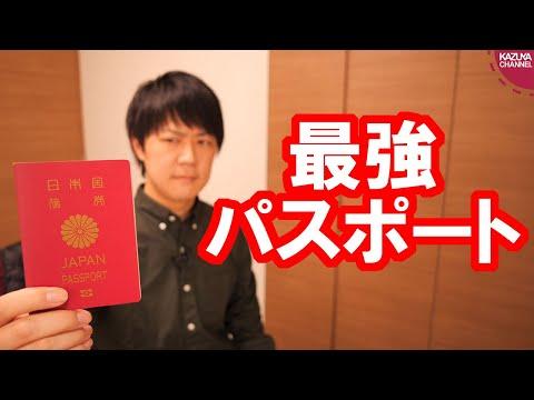 2019/12/13 日本のパスポートは世界一ぃぃぃぃぃ!
