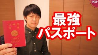 日本のパスポートは世界一ぃぃぃぃぃ!