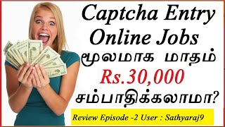How to make money online | captcha entry work is real or fake ? i am amar - review episode -2