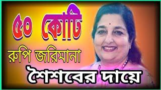 arun paudwal | Indian Singer | শৈশবের দায়ে ৫০ কোটি রুপি জরিমানা