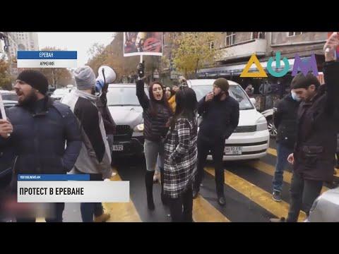Протесты в Армении: оппозиция требует отставки премьера