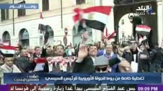 احتفال الجالية المصرية فى روما بزيارة الرئيس عبد الفتاح السيسي