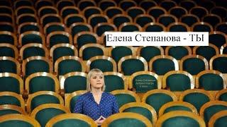 Фото Елена Степанова - Ты (Слова К. Энтелис)