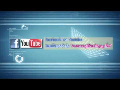 รายการวิทยุ ภูมิไทยปัญญาถิ่น 23-12-57