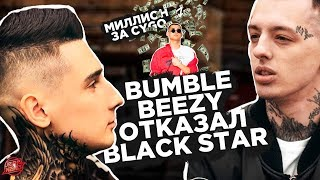 BUMBLE BEEZY ОТКАЗАЛ BLACKSTAR | ПЕСНЯ ЗА МИЛЛИОН ОТ CYGO! | GUF | Miyagi | ПИКА  #RapNews 362