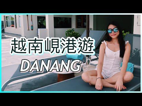 越南峴港自由行-|-暢遊巴拿山-會安古城😍-|-超靚無邊際泳池💙-|-danang-vlog-|-natkong