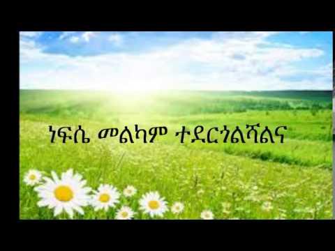 Amharic christian songs Kebena SDA Choir melkam tedergolshal