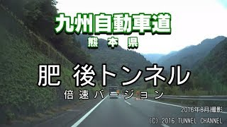 【倍速版】(E3 九州自動車道 熊本県)肥後トンネル 下り